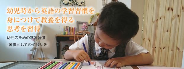 幼児時から英語の学習習慣を身につけて教養を得る思考を習得。幼児のための学習習慣(習慣としての英会話を)